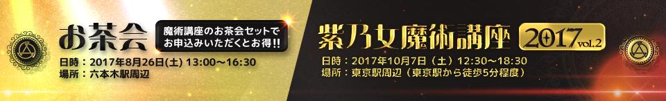 お茶会、紫乃女魔術講座2017,vol2.