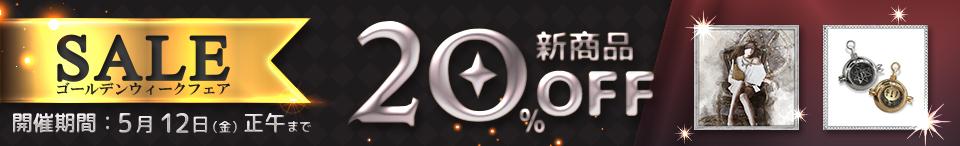 【20%OFF】ゴールデンウィークフェア