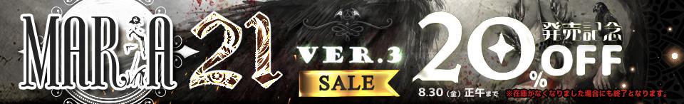 MARIA21 ver.3 発売記念セール