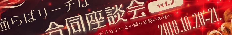 通らばリーチな合同座談会 vol.2